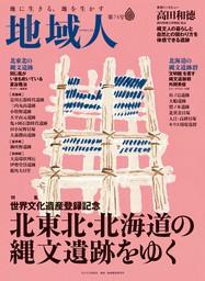 地域人  第74号 世界文化遺産登録記念 北東北・北海道の縄文遺跡をゆく
