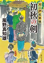 初秋の剣 大江戸定年組