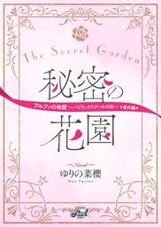 秘密の花園 『アルファの執愛~パブリックスクールの恋~』番外編
