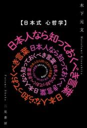 【日本式 心哲学】日本人なら知っておくべき言葉