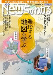 月刊Newsがわかる (ゲッカンニュースガワカル) 2021年11月号