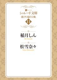 シャレード文庫番外編SS集11