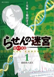 らせんの迷宮ー遺伝子捜査ー(1)【期間限定 試し読み増量版】