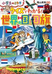 クイズでわかる! 世界の国と国旗~小学生のミカタ~