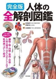 完全版 人体の全解剖図鑑