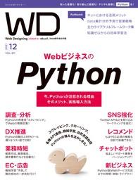 Web Designing 2021年12月号