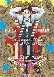 ゾン100~ゾンビになるまでにしたい100のこと~(9)