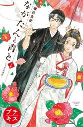 ながたんと青と-いちかの料理帖-プチキス(34)