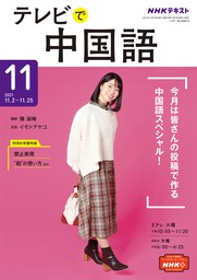 NHKテレビ テレビで中国語 2021年11月号
