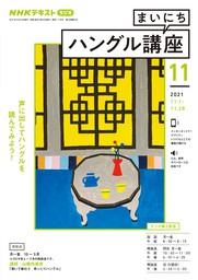 NHKラジオ まいにちハングル講座 2021年11月号