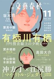 別冊文藝春秋 電子版40号 (2021年11月号)