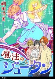 魔法のジュータン【単話】(4)