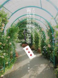 宵待蟹岬毒草園◆戯曲変