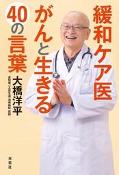 緩和ケア医 がんと生きる40の言葉
