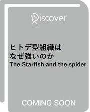 ヒトデ型組織はなぜ強いのか The Starfish and the spider