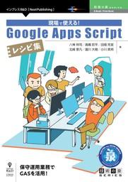 現場で使える!Google Apps Scriptレシピ集