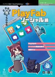 猫でもわかるPlayFab ソーシャル編