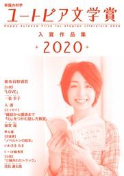 幸福の科学ユートピア文学賞2020 入賞作品集