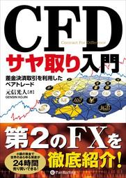 CFDサヤ取り入門 差金決済取引を利用したペアトレード