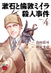 漱石と倫敦ミイラ殺人事件 4