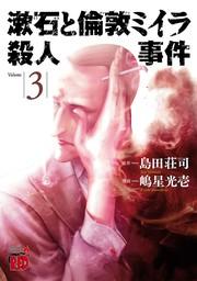 漱石と倫敦ミイラ殺人事件 3