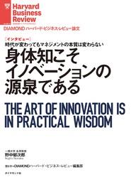 身体知こそイノベーションの源泉である(インタビュー)