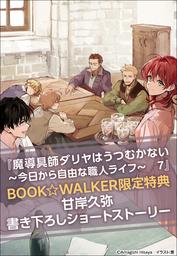 【購入特典】『魔導具師ダリヤはうつむかない ~今日から自由な職人ライフ~ 7』BOOK☆WALKER限定書き下ろしショートストーリー
