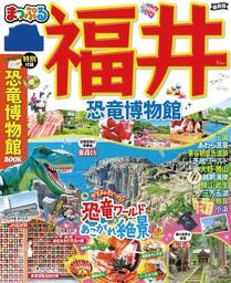 まっぷる 福井 恐竜博物館