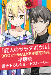 【購入特典】『変人のサラダボウル』BOOK☆WALKER限定書き下ろしショートストーリー