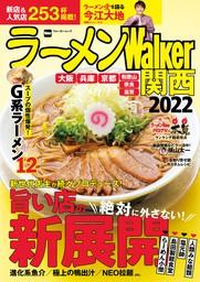 ラーメンWalker関西2022