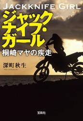 ジャックナイフ・ガール 桐崎マヤの疾走