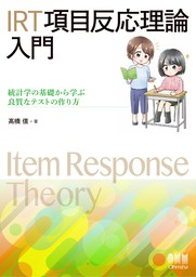 IRT 項目反応理論 入門 ―統計学の基礎から学ぶ良質なテストの作り方―