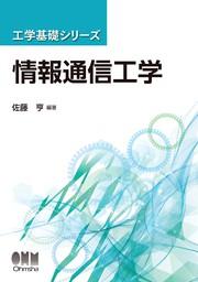 工学基礎シリーズ  情報通信工学