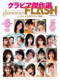 グラビア傑作選 glamorous FLASH