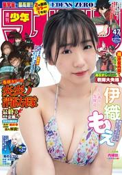 週刊少年マガジン 2021年47号[2021年10月20日発売]