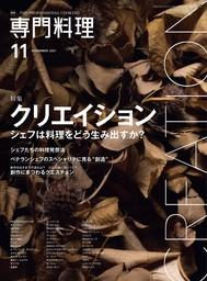 月刊専門料理2021年11月号