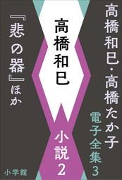 高橋和巳・高橋たか子 電子全集 第3巻 高橋和巳 小説2『悲の器』ほか