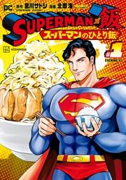 【期間限定 試し読み増量版】SUPERMAN vs飯 スーパーマンのひとり飯(1)