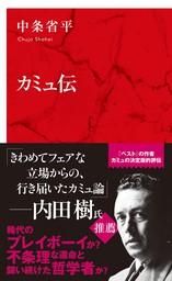 カミュ伝(インターナショナル新書)