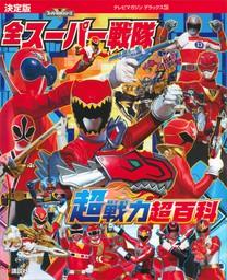 決定版 全スーパー戦隊 超戦力超百科