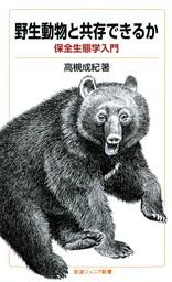 野生動物と共存できるか 保全生態学入門