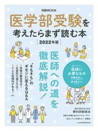 日経ムック 医学部受験を考えたらまず読む本 2022年版