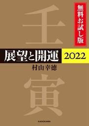 展望と開運2022 無料お試し版