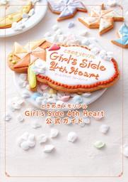 ときめきメモリアル Girl's Side 4th Heart 公式ガイド