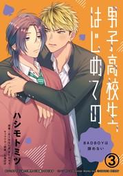 男子高校生、はじめての ~BADBOYは諦めない~ (3) オレの咥え込んでんの…すげえ可愛い…