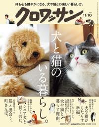 クロワッサン 2021年11月10日号 No.1056 [犬と猫のいる暮らし。]