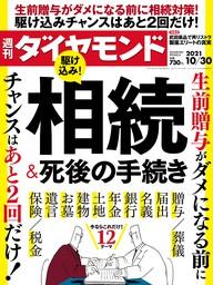 週刊ダイヤモンド 21年10月30日号