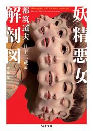 妖精悪女解剖図 増補版