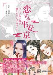 恋する平安京 コミック&小説を楽しむビジュアルガイド