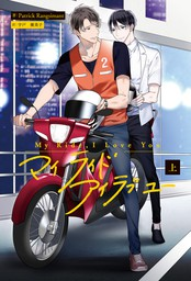 My Ride, I Love You 上【電子特典付き】